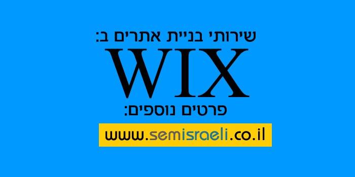 בניית אתרי WIX