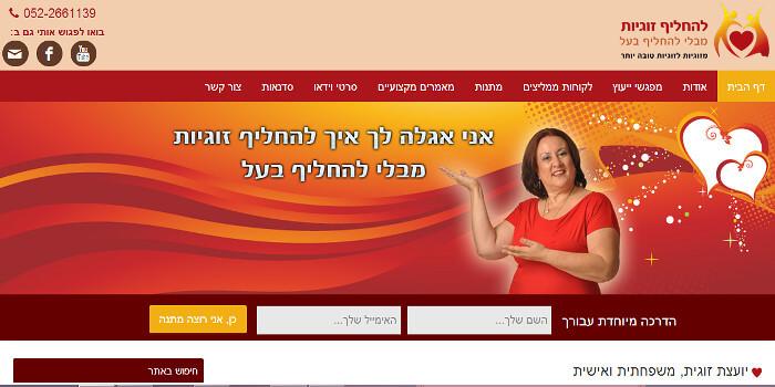 אתר של שרה זלוף