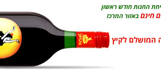 חנות יין וירטואלית
