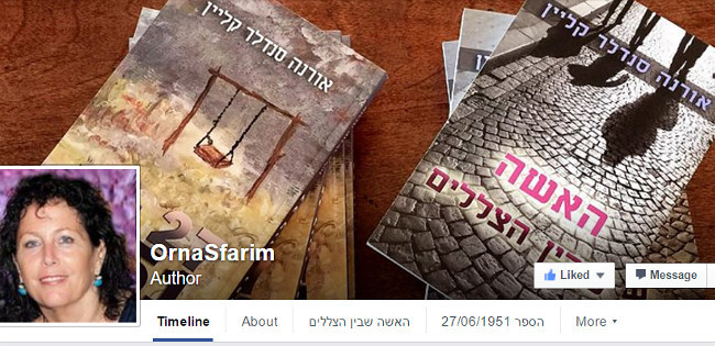 דף עסקי בפייסבוק לסופרת