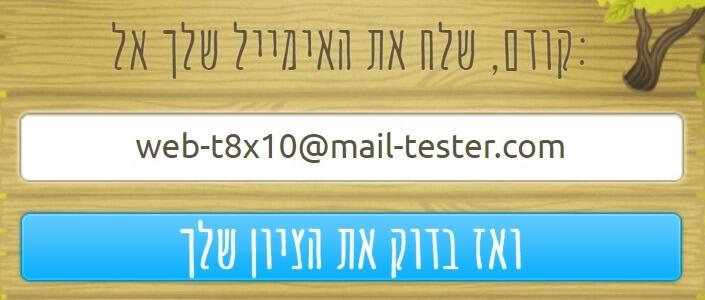 בדיקת איכות המיילים שנשלחים מהאתר שלכם